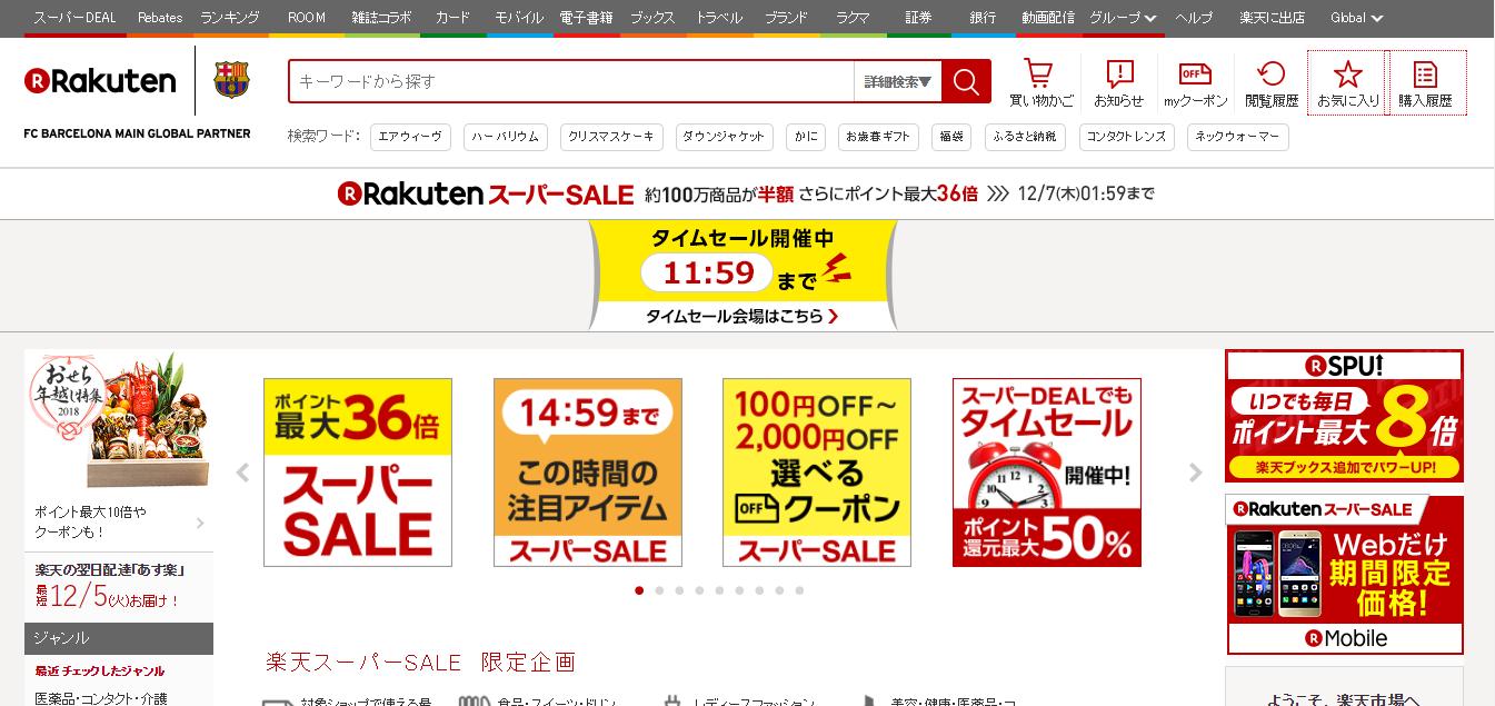 Rakuten - trang thương mại điện tử chuyên đồ cũ
