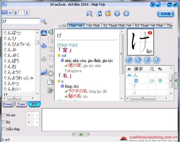 giao diện từ điển Việt - Nhật Javidic