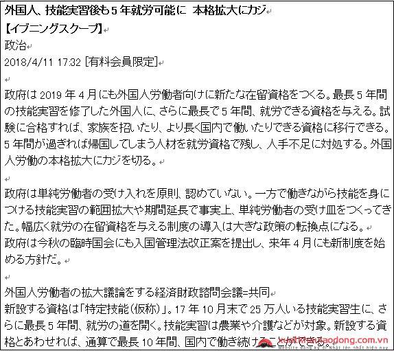 Tu nghiệp sinh có thể làm việc tại Nhật 10 năm