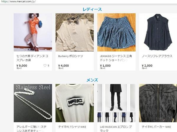 Merukari - Web bán đồ cũ tại Nhật