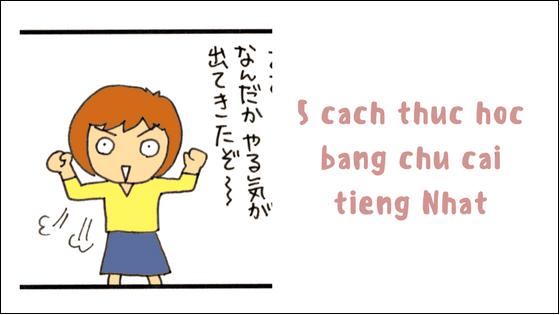 Học bảng chữ cái tiếng Nhật thế nào nhanh và hiệu quả