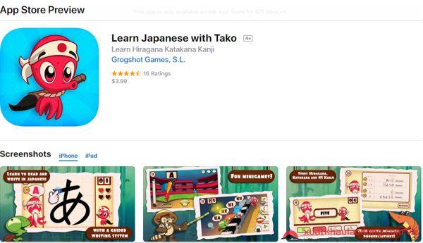 Tako Game giúp bạn học tiếng Nhật hiệu quả