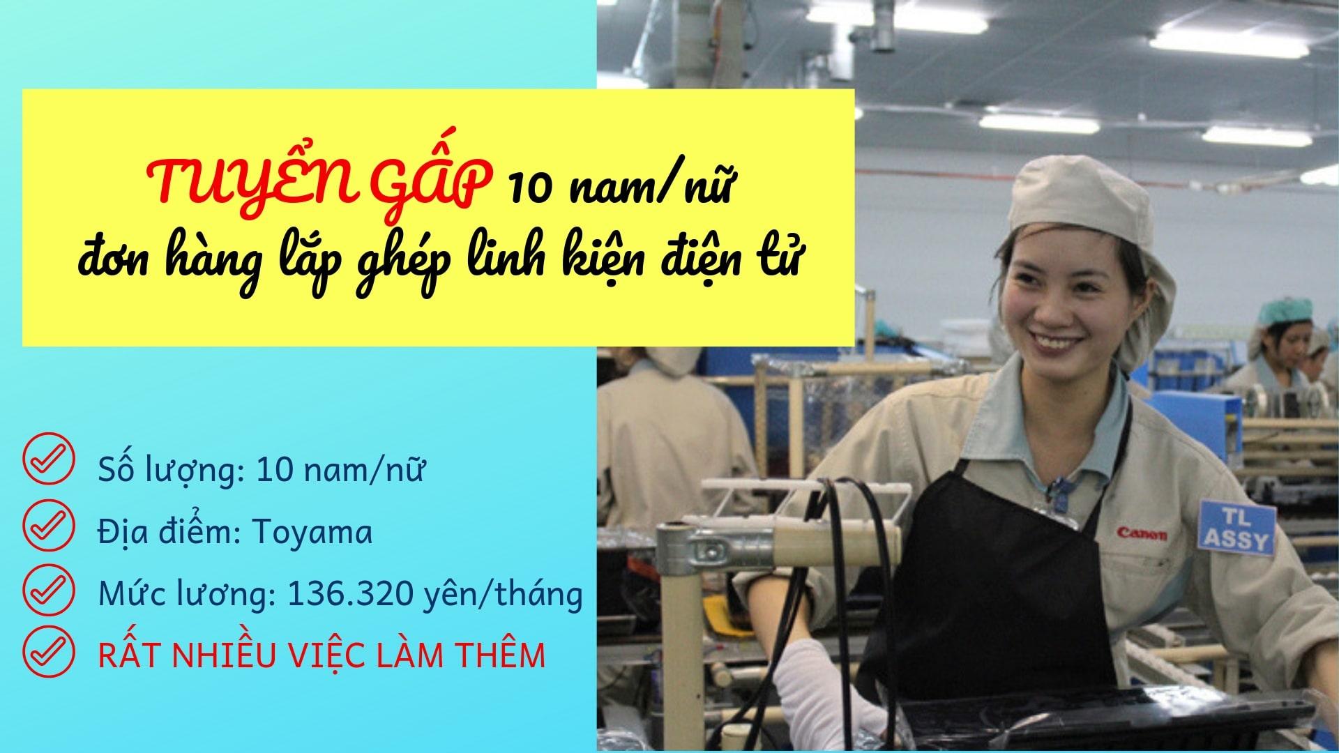 CẦN GẤP 10 nam/nữ lắp ghép linh kiện điện tử tại Toyama, RẤT NHIỀU việc làm thêm!