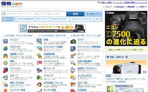 Kakaku - Web bán đồ cũ ở Nhật