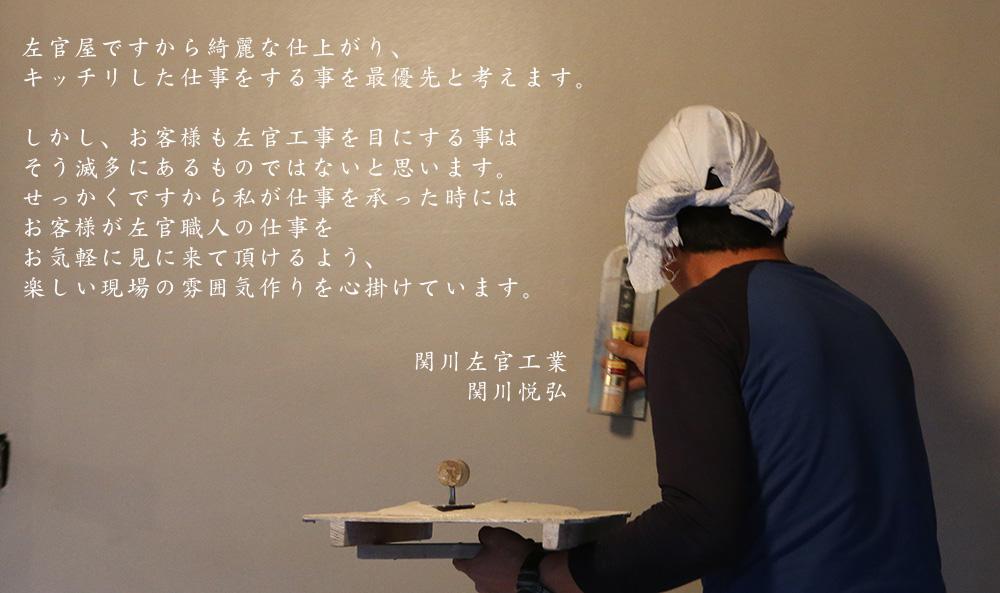HOT! đơn hàng xây trát tại Hokkaido, Nhật Bản