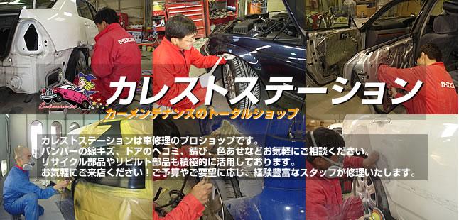 Đơn hàng visa đặc định sửa chữa ô tô tại Iwate Nhật Bản