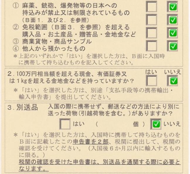 Hướng dẫn làm thủ tục nhập cảnh vào Nhật Bản không còn BỊ LÚNG TÚNG
