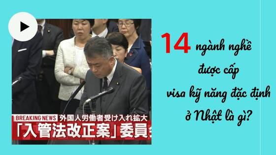 14 ngành nghề được cấp visa kỹ năng đặc định ở Nhật là gì?