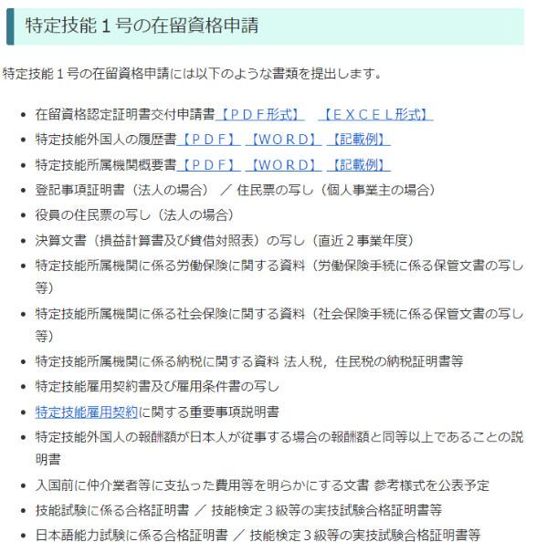 Hồ sơ đặc định Nhật Bản gồm những giấy tờ gì?