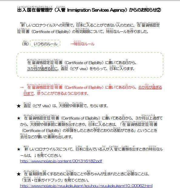 Các ảnh hưởng của dịch Corona virus đến XKLĐ Nhật Bản