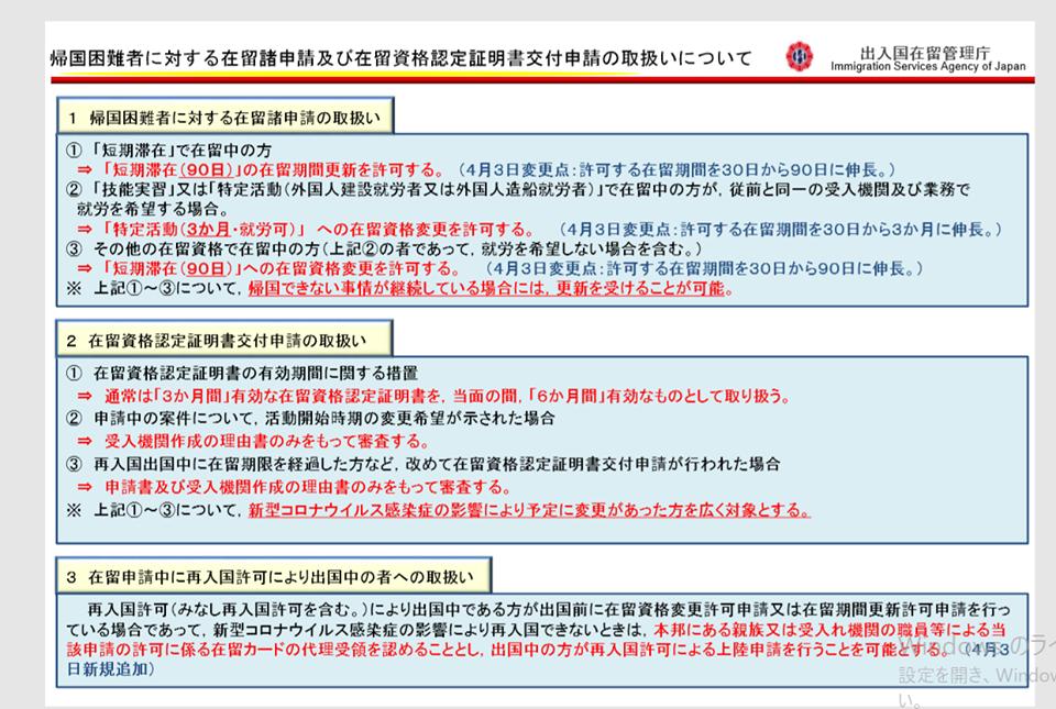 Chính sách mới của Cục XNC Nhật Bản